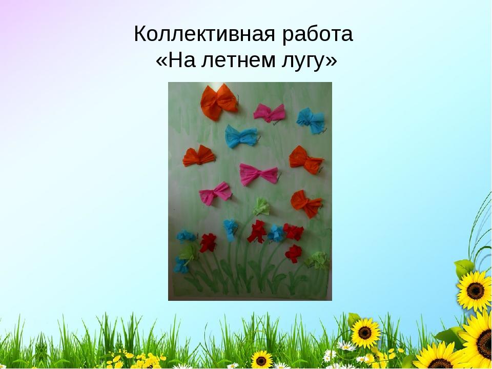 Коллективная работа «На летнем лугу»