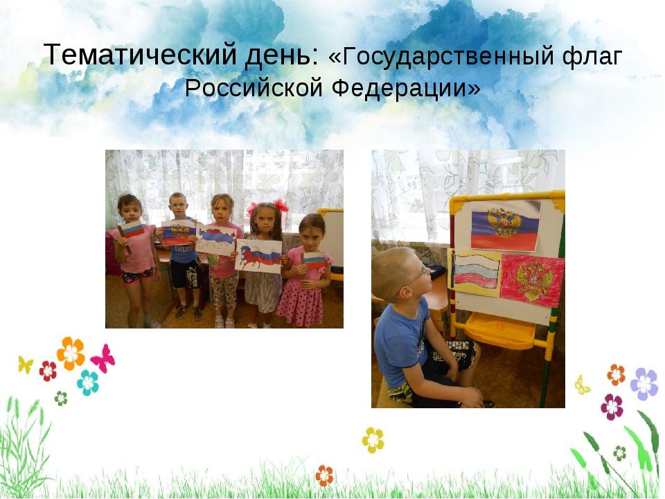 Тематический день: «Государственный флаг Российской Федерации»