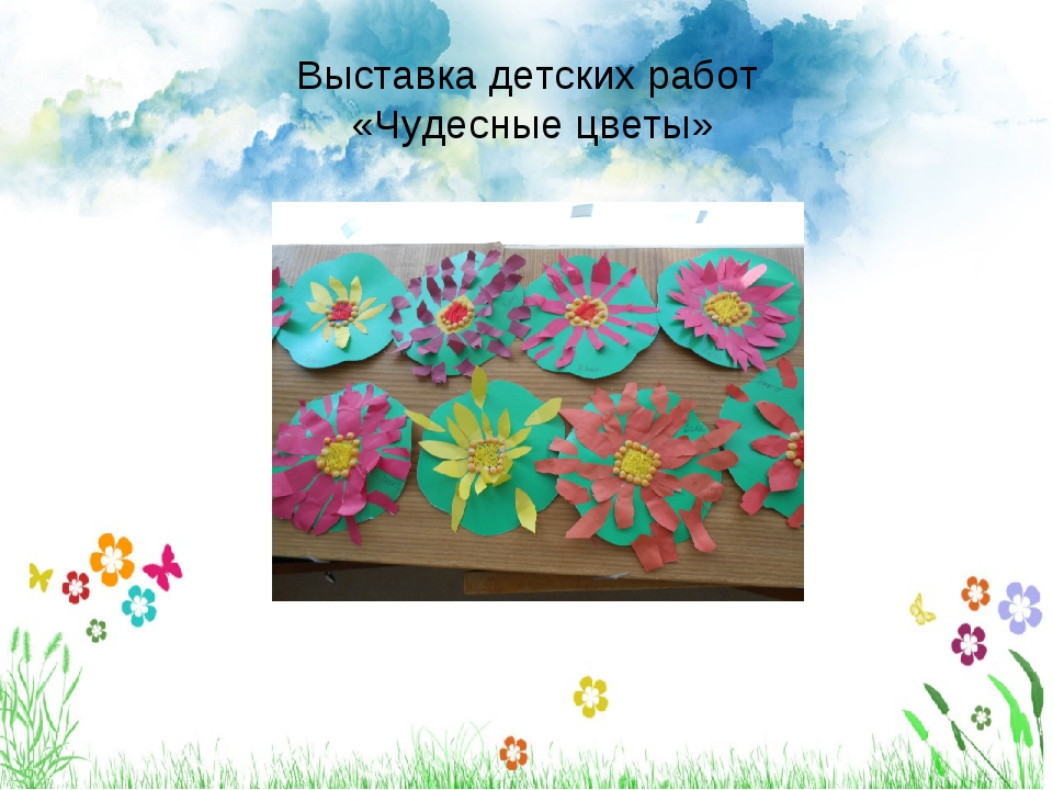 Выставка детских работ «Чудесные цветы»