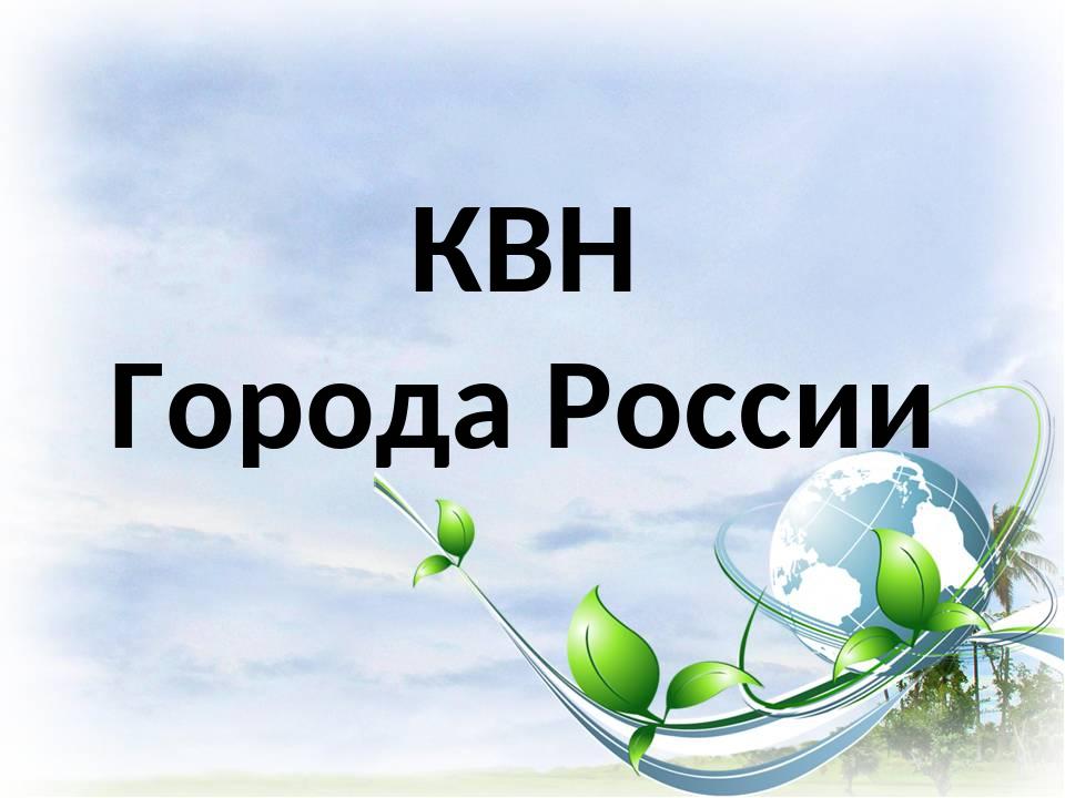 КВН Города России