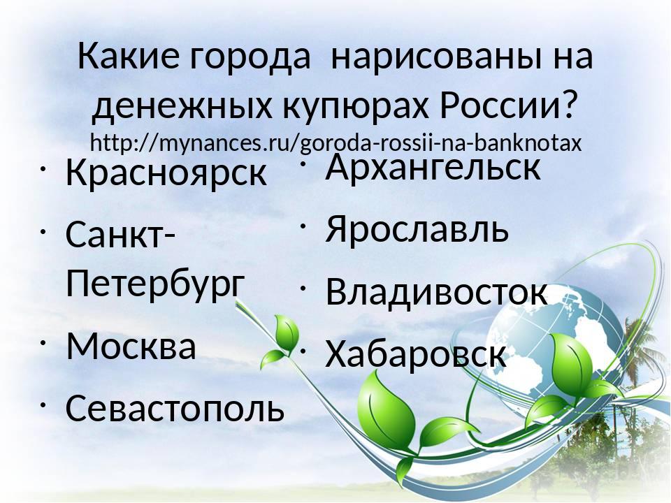 Какие города нарисованы на денежных купюрах России? http://mynances.ru/goroda...
