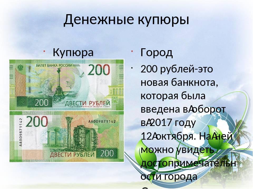 Денежные купюры Купюра Город 200 рублей-это новая банкнота, которая была введ...