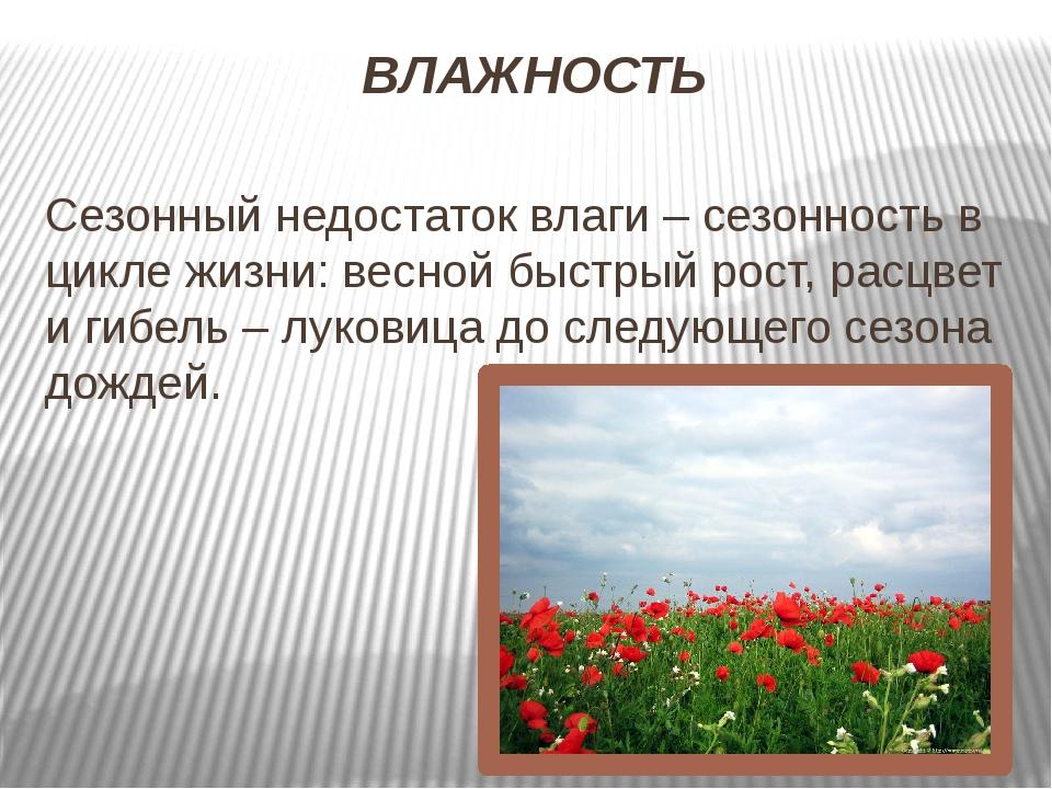 ВЛАЖНОСТЬ Сезонный недостаток влаги – сезонность в цикле жизни: весной быстры...