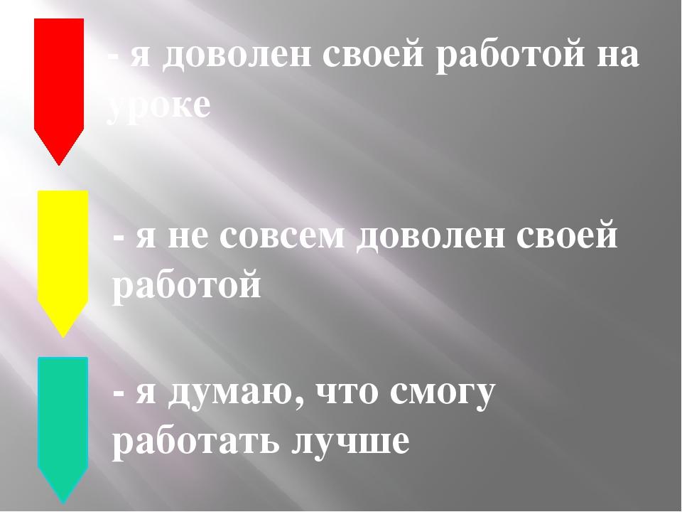 - я доволен своей работой на уроке - я не совсем доволен своей работой - я д...