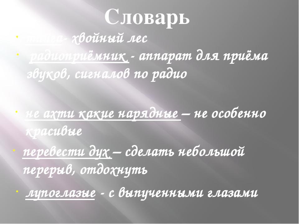 Словарь тайга- хвойный лес радиоприёмник - аппарат для приёма звуков, сигнало...