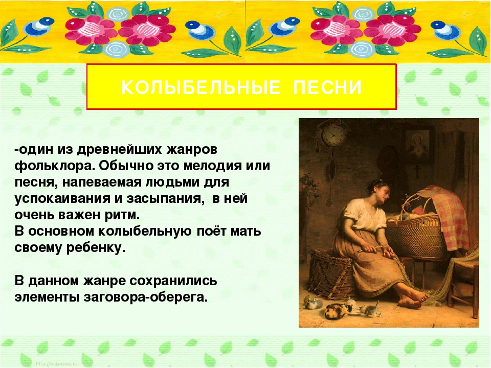 КОЛЫБЕЛЬНЫЕ ПЕСНИ -один из древнейших жанров фольклора. Обычно это мелодия ил...