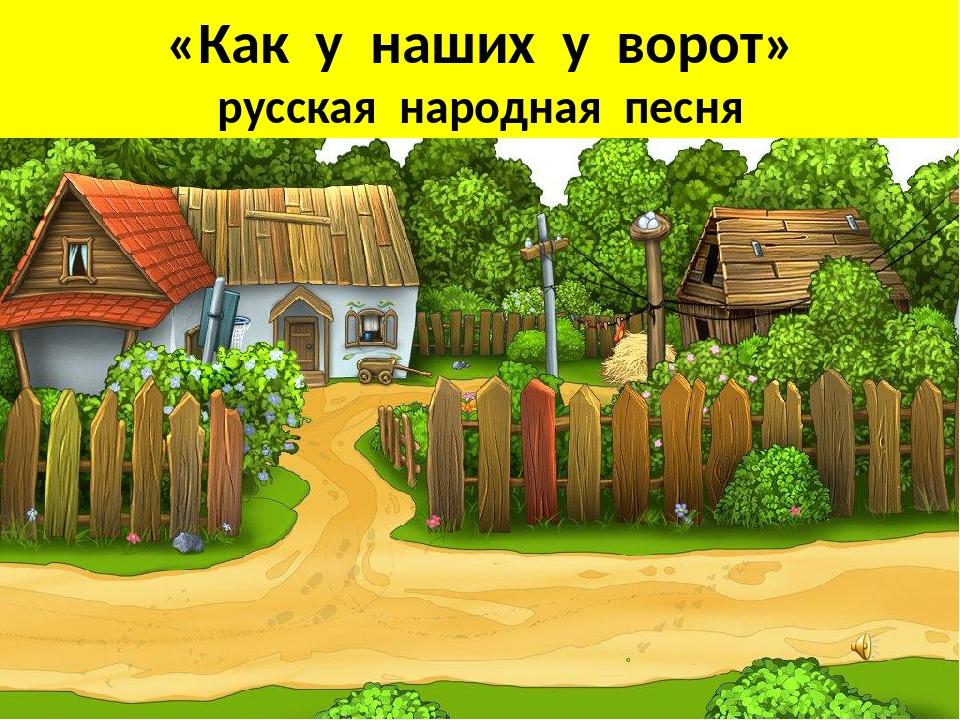 «Как у наших у ворот» русская народная песня