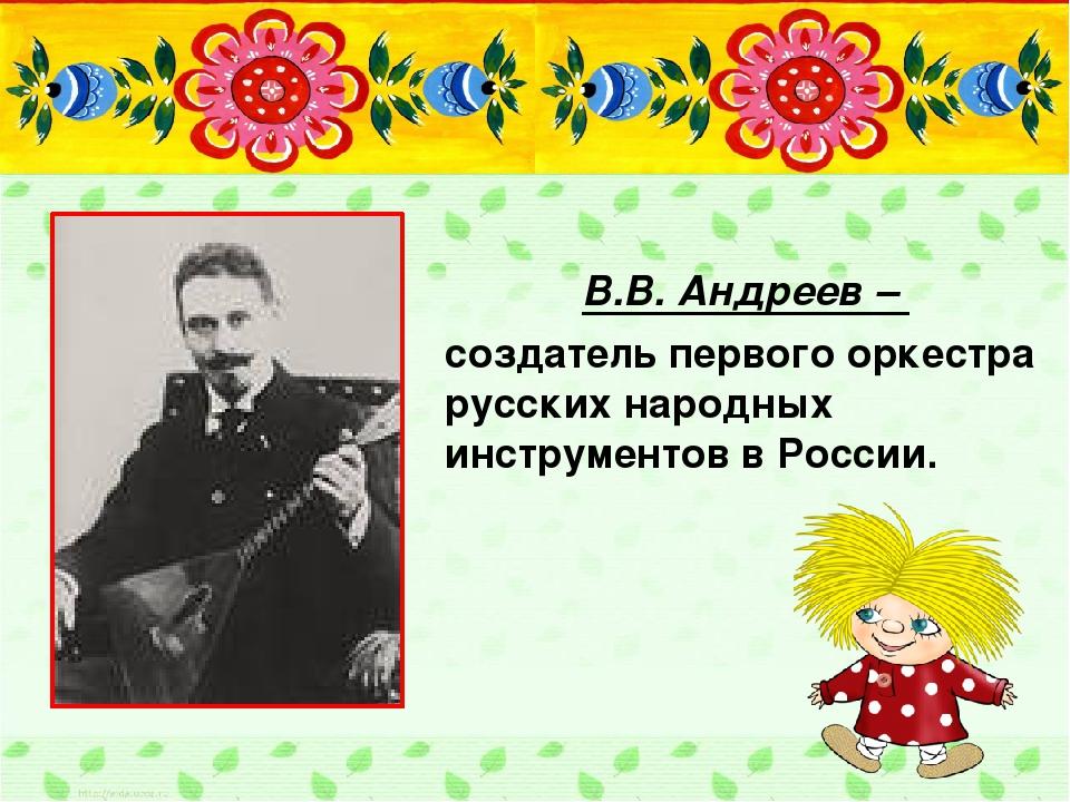В.В. Андреев – создатель первого оркестра русских народных инструментов в Рос...