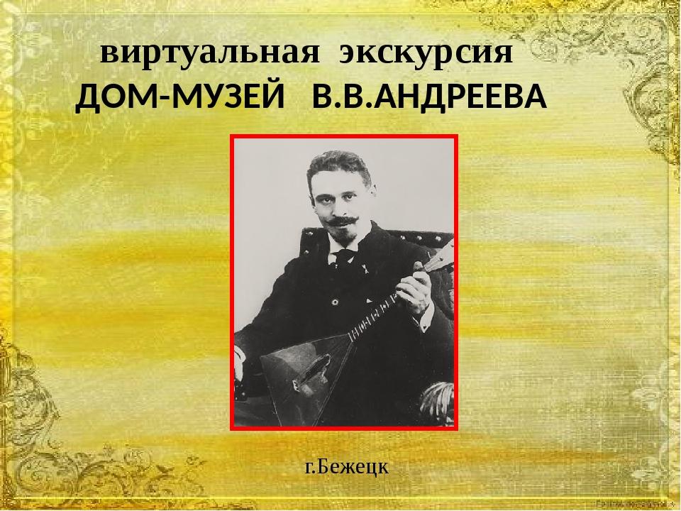виртуальная экскурсия ДОМ-МУЗЕЙ В.В.АНДРЕЕВА г.Бежецк