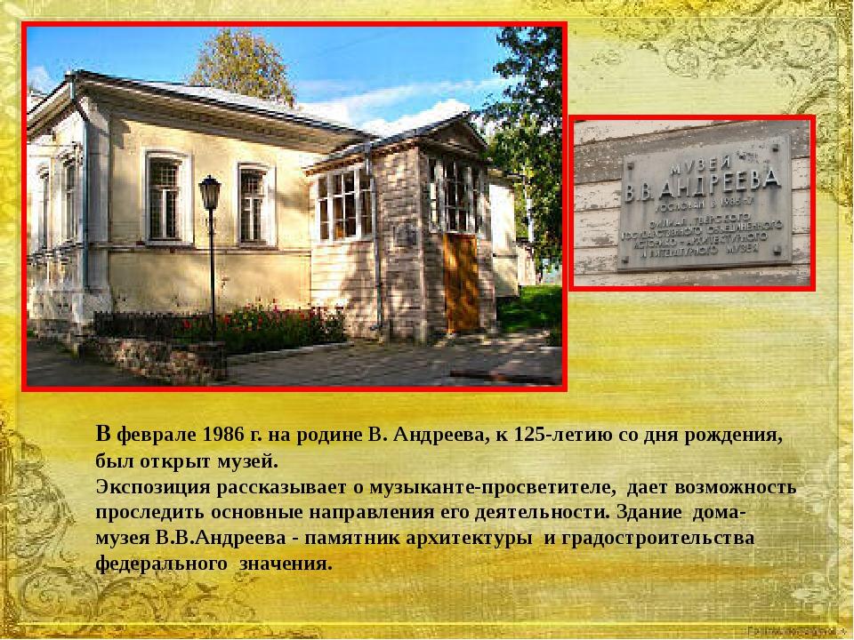 В феврале 1986 г. на родине В. Андреева, к 125-летию со дня рождения, был отк...