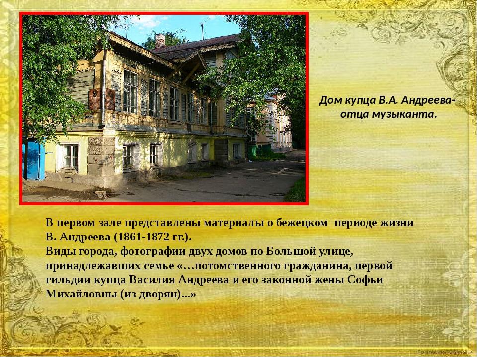 Дом купца В.А. Андреева- отца музыканта. В первом зале представлены материалы...
