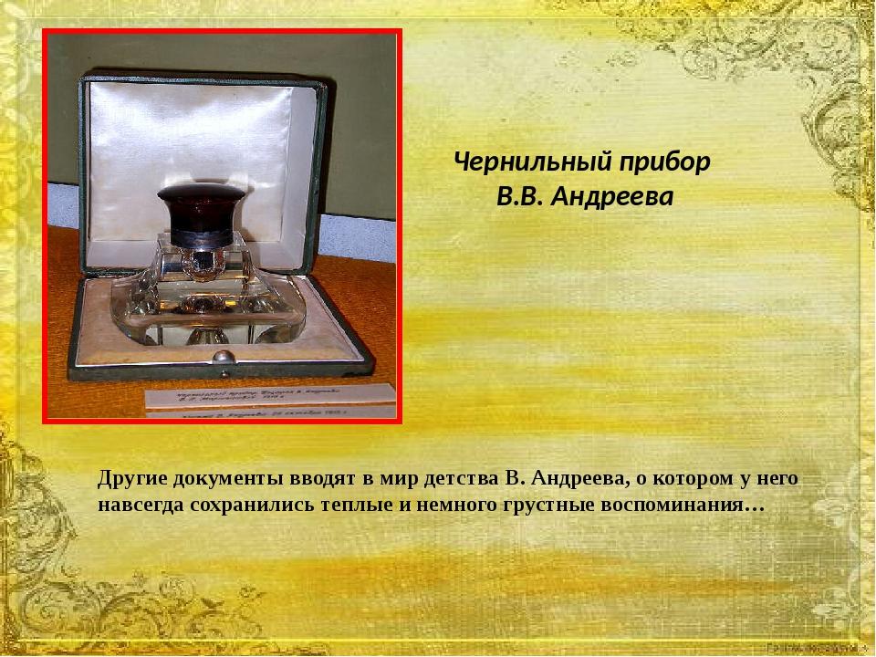 Чернильный прибор В.В. Андреева Другие документы вводят в мир детства В. Андр...