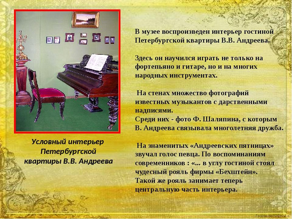 Условный интерьер Петербургской квартиры В.В. Андреева В музее воспроизведен...