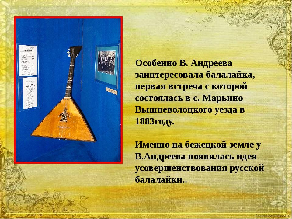 Особенно В. Андреева заинтересовала балалайка, первая встреча с которой состо...