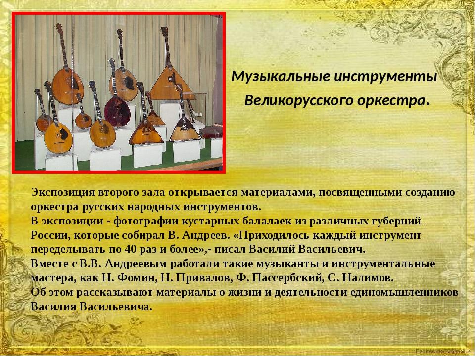 Музыкальные инструменты Великорусского оркестра. Экспозиция второго зала откр...