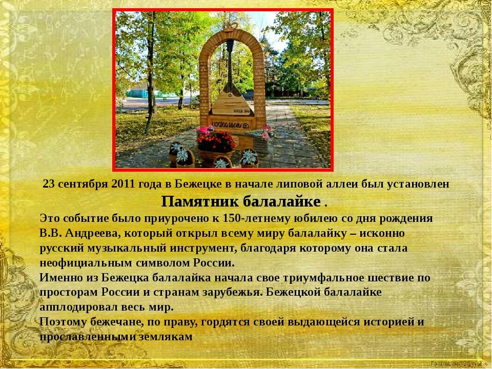 23 сентября 2011 года в Бежецке в начале липовой аллеи был установлен Памятни...