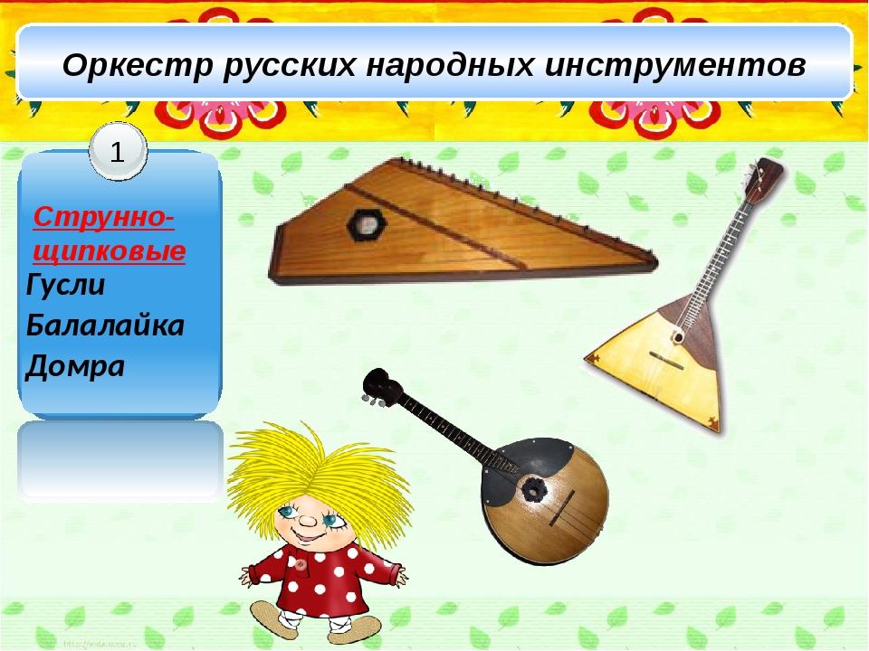 Оркестр русских народных инструментов Гусли Балалайка Домра 1 Струнно- щипковые