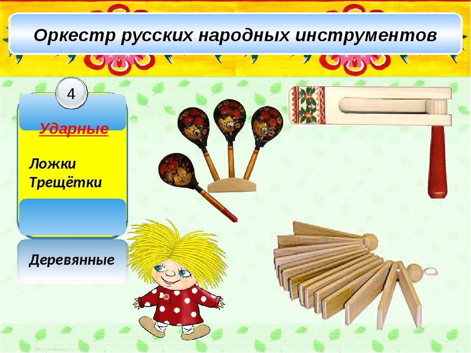 Оркестр русских народных инструментов Деревянные Ложки Трещётки 4 Ударные