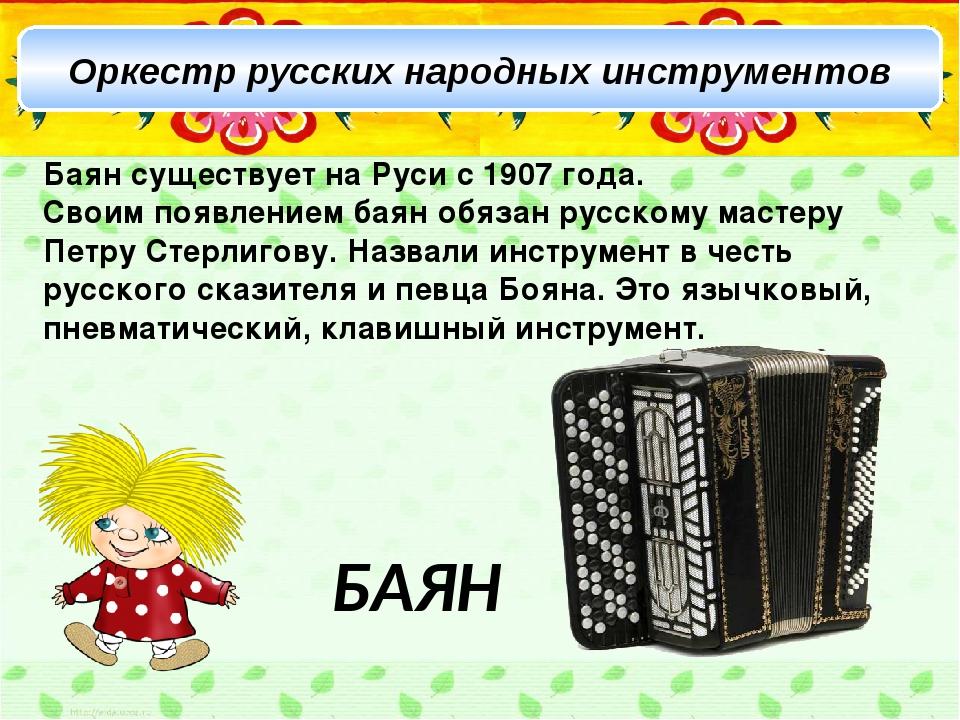 Оркестр русских народных инструментов Баян существует на Руси с 1907 года. Св...