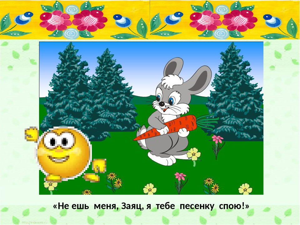 «Не ешь меня, Заяц, я тебе песенку спою!»