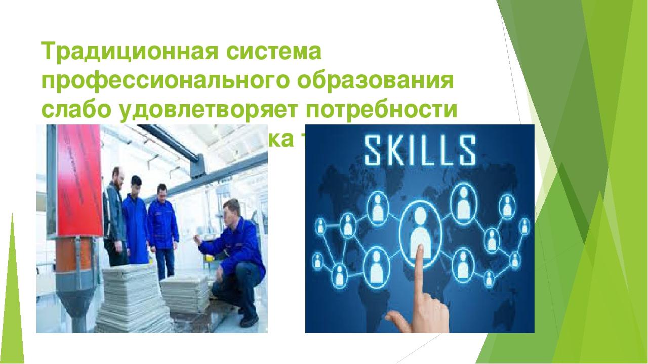 Традиционная система профессионального образования слабо удовлетворяет потреб...