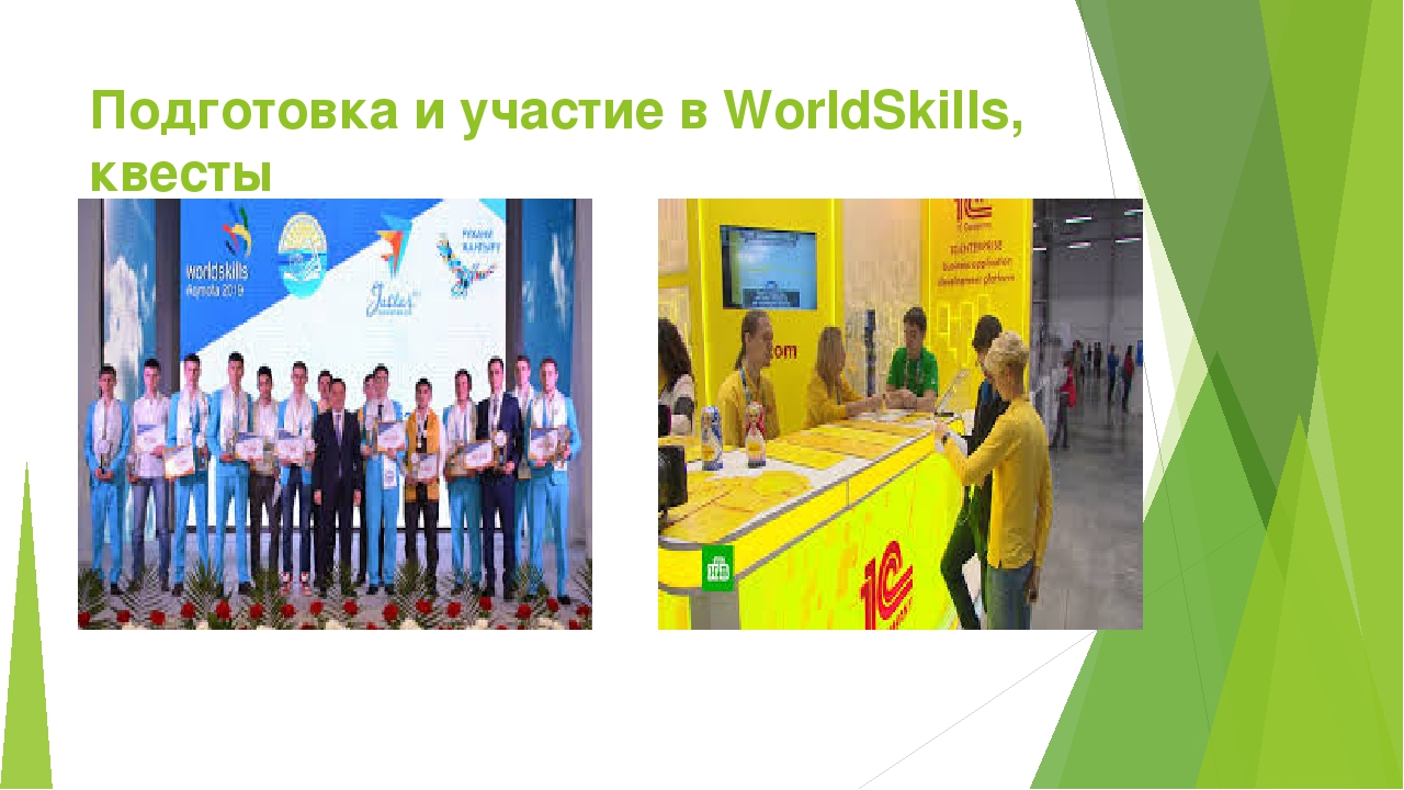 Подготовка и участие в WorldSkills, квесты
