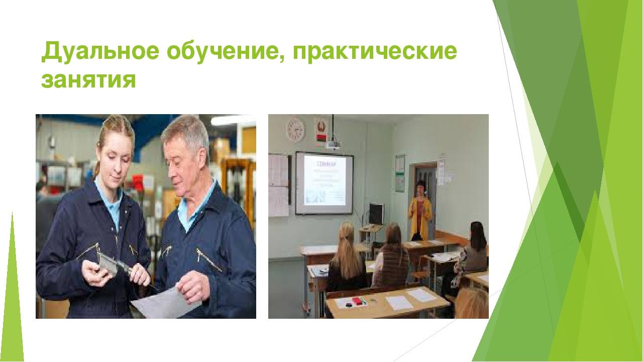 Дуальное обучение, практические занятия
