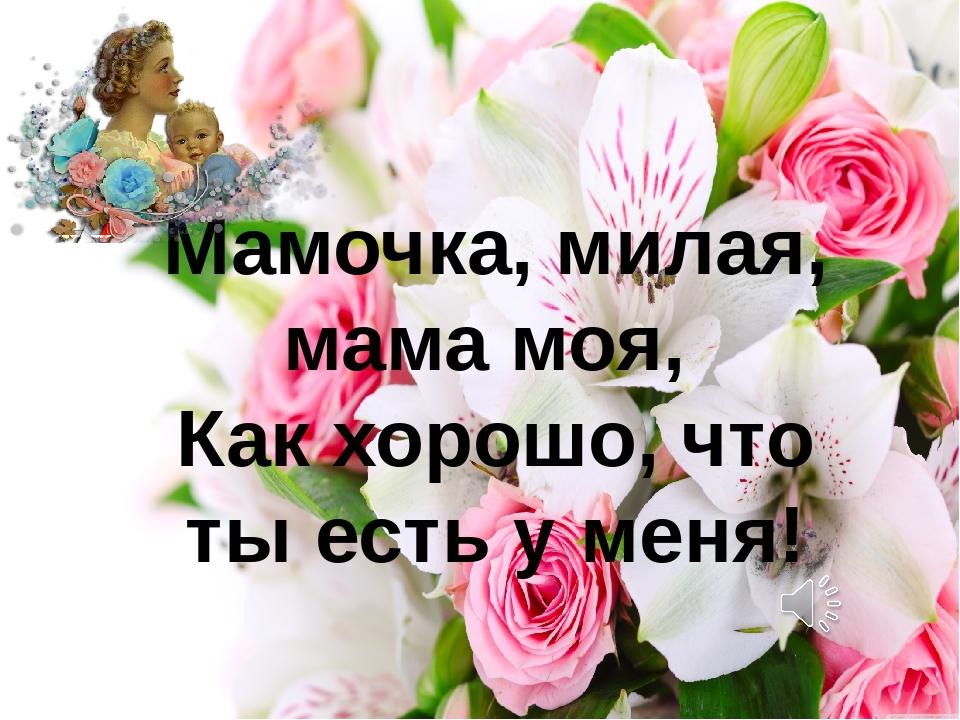 Картинки спасибо за все мама да мама