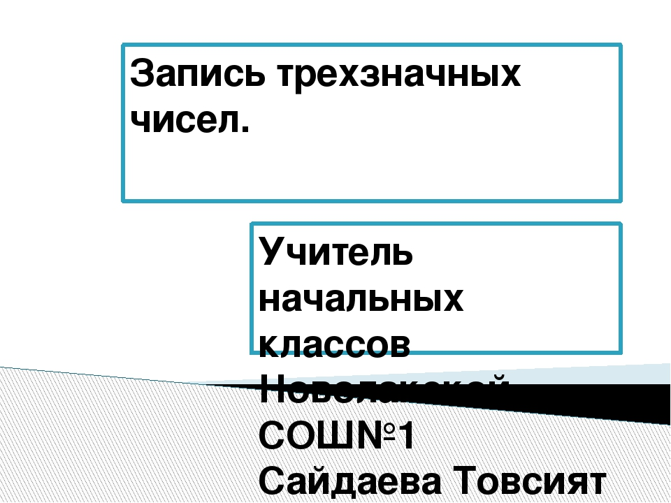 Запись трехзначных чисел. Учитель начальных классов Новолакской СОШ№1 Сайдаев...