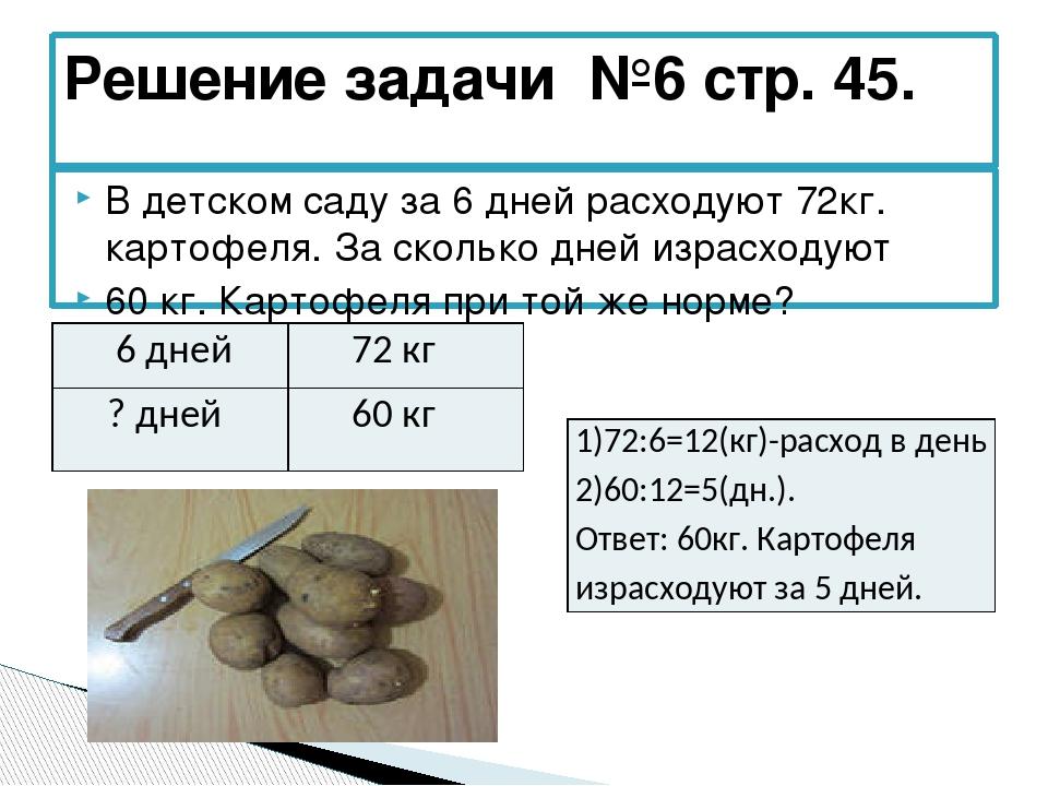 В детском саду за 6 дней расходуют 72кг. картофеля. За сколько дней израсходу...