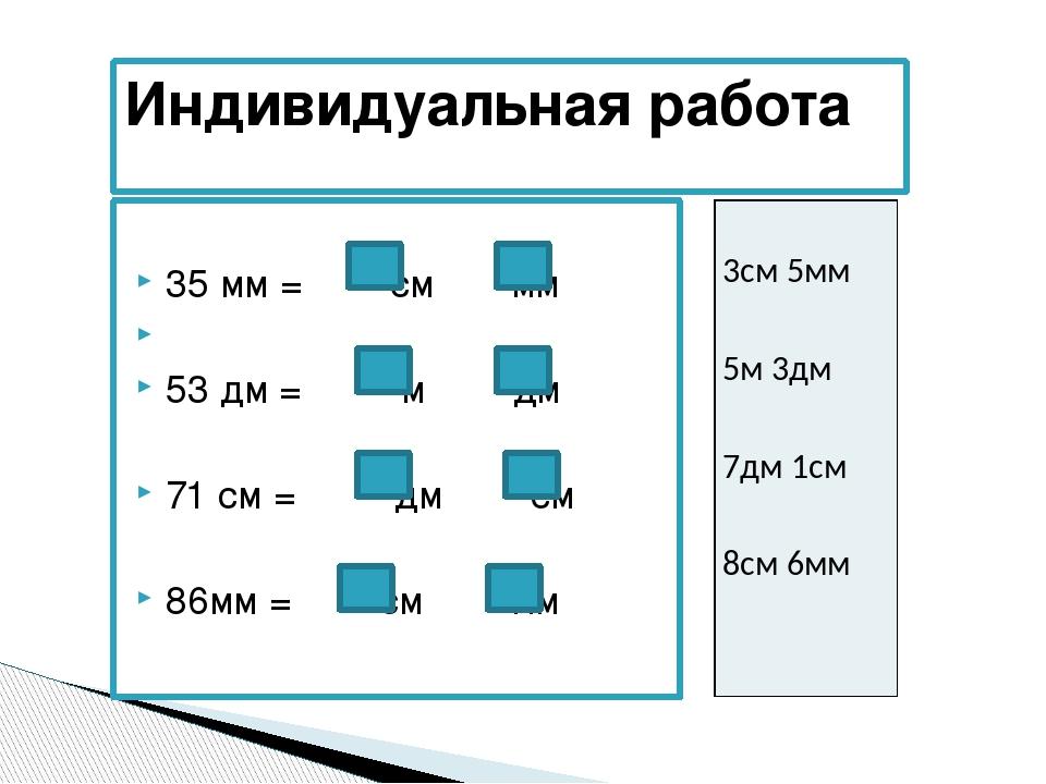 35 мм = см мм 53 дм = м дм 71 см = дм см 86мм = см мм Индивидуальная работа...