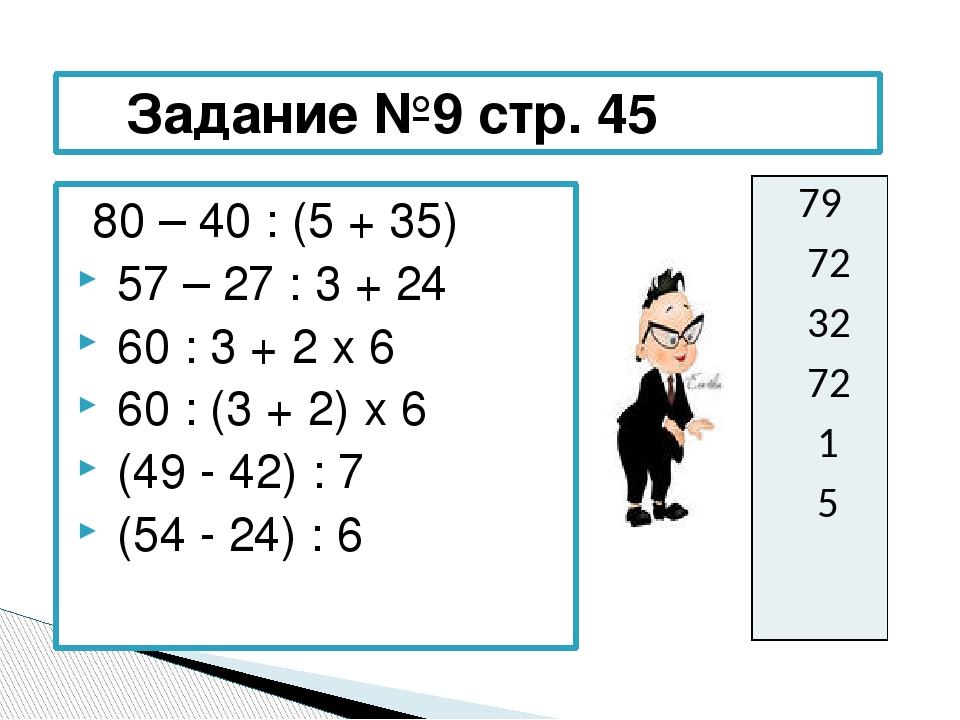 80 – 40 : (5 + 35) 57 – 27 : 3 + 24 60 : 3 + 2 х 6 60 : (3 + 2) х 6 (49 - 42...