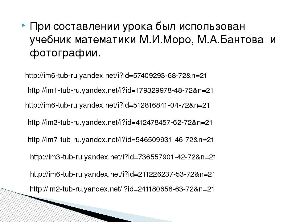 При составлении урока был использован учебник математики М.И.Моро, М.А.Бантов...