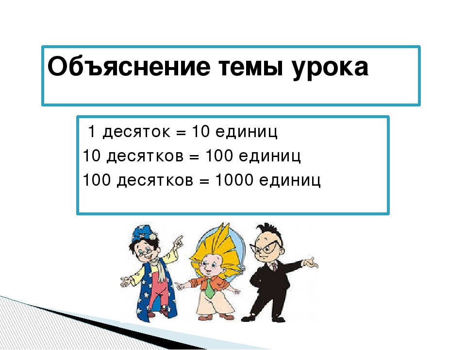 1 десяток = 10 единиц 10 десятков = 100 единиц 100 десятков = 1000 единиц Об...
