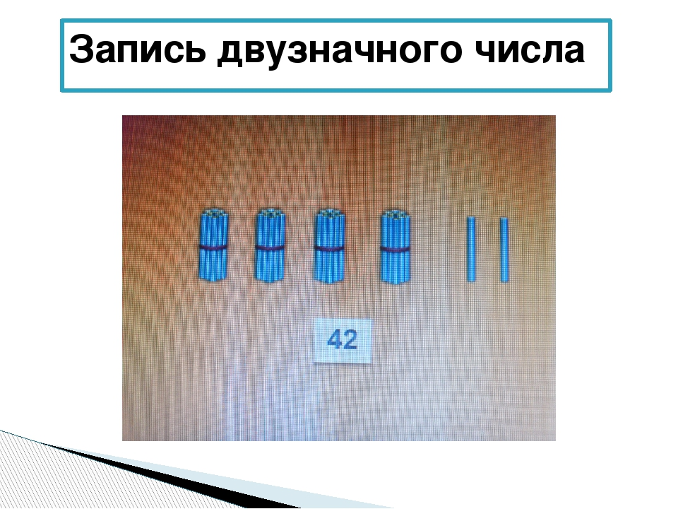 Запись двузначного числа