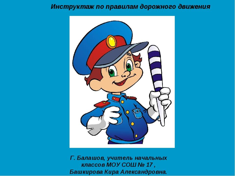 Г. Балашов, учитель начальных классов МОУ СОШ № 17 , Башкирова Кира Александр...