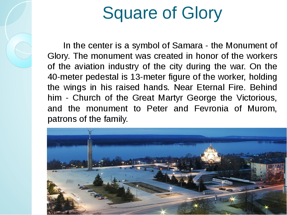 Square of Glory In the center is a symbol of Samara - the Monument of Glory....