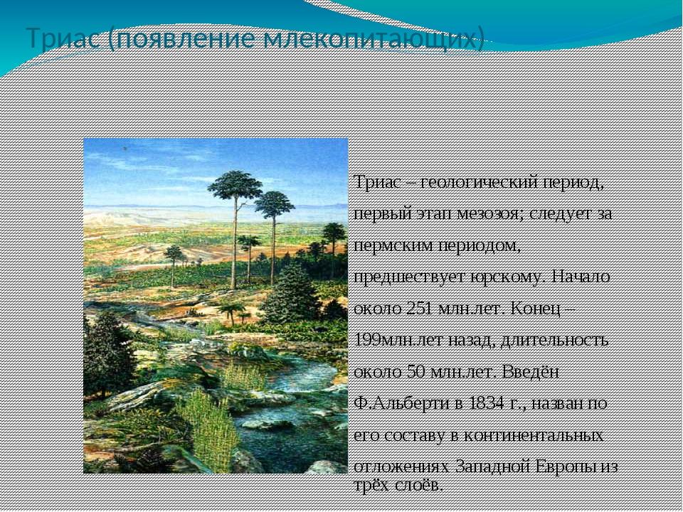 Триас (появление млекопитающих) Триас – геологический период, первый этап мез...