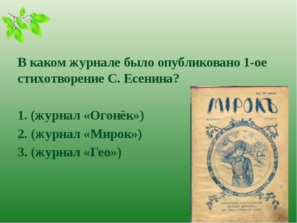 В каком журнале было опубликовано 1-ое стихотворение С. Есенина? 1. (журнал...