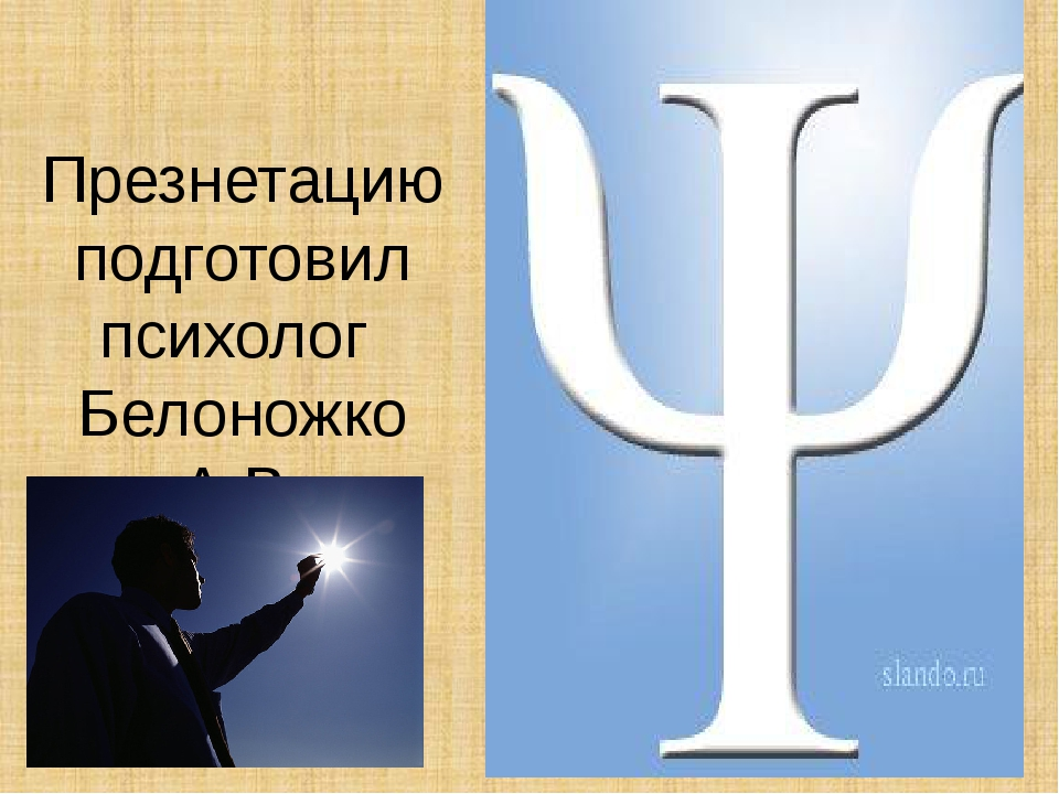Презнетацию подготовил психолог Белоножко А.В.