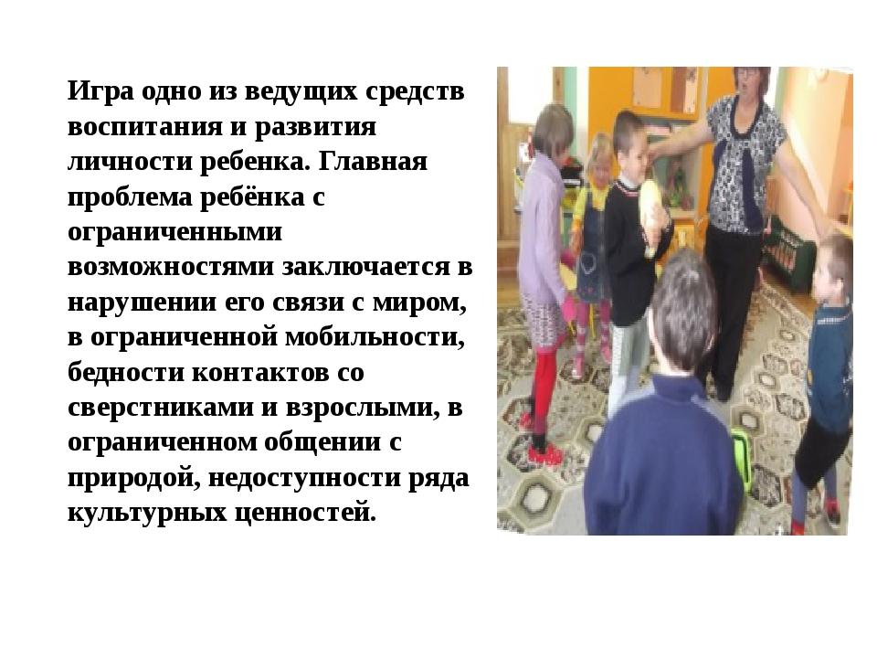Игра одно из ведущих средств воспитания и развития личности ребенка.Главная...