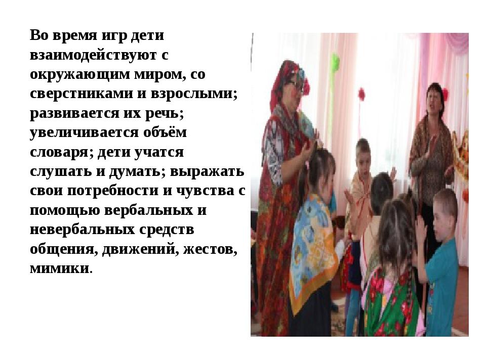 Во время игр дети взаимодействуют с окружающим миром, со сверстниками и взрос...