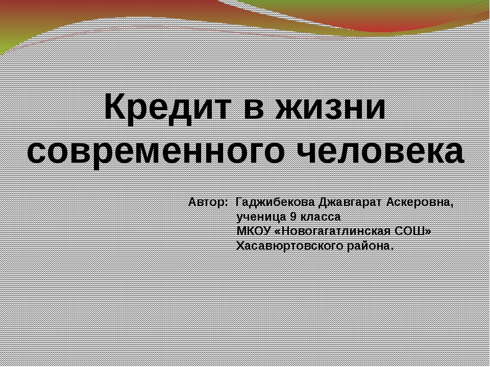 Кредит в жизни современного человека Автор: Гаджибекова Джавгарат Аскеровна,...