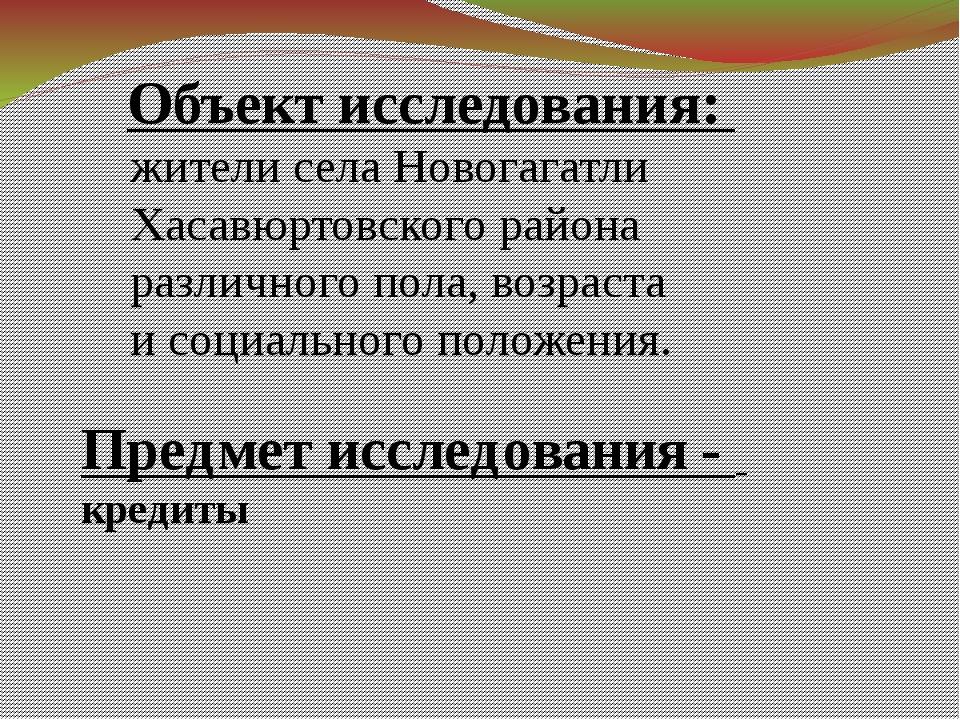 Объект исследования: жители села Новогагатли Хасавюртовского района различно...