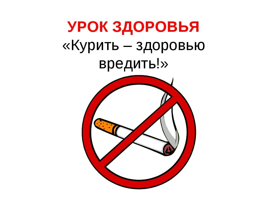 Для, картинка с надписью курить вредно