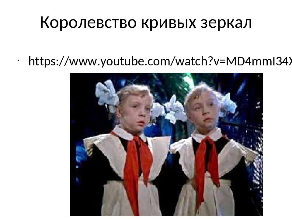 Королевство кривых зеркал https://www.youtube.com/watch?v=MD4mmI34XNY