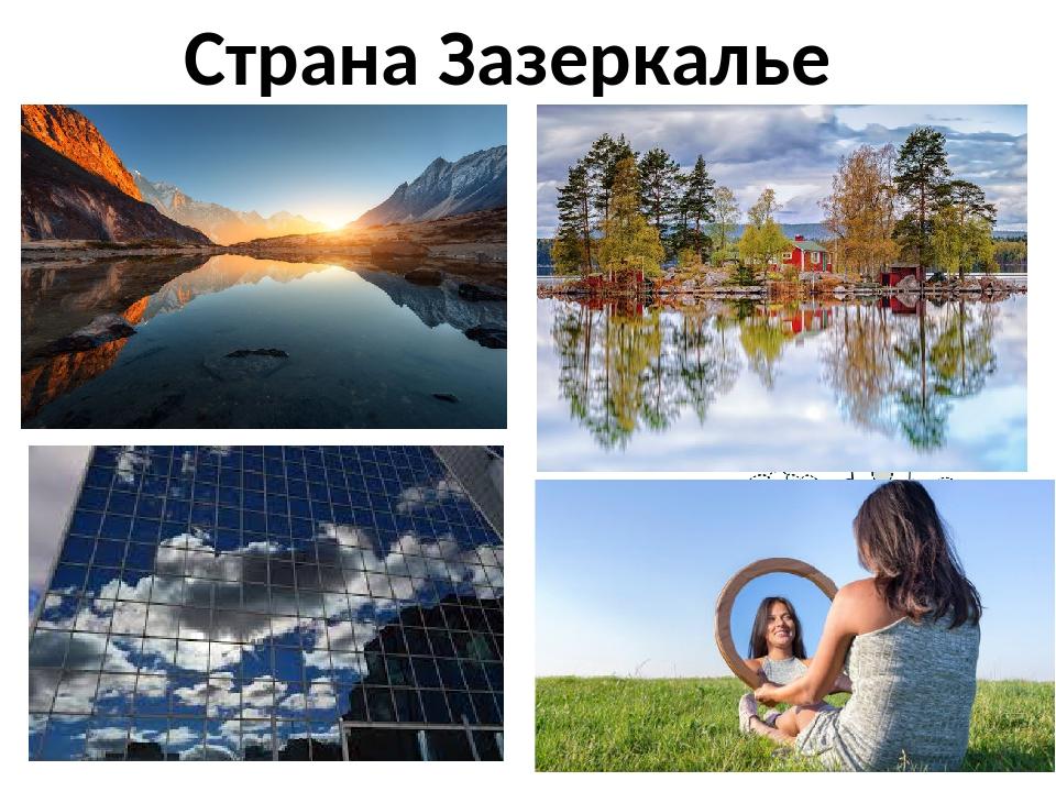 Страна Зазеркалье