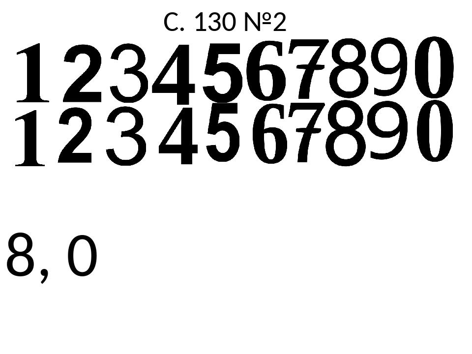 С. 130 №2 8, 0