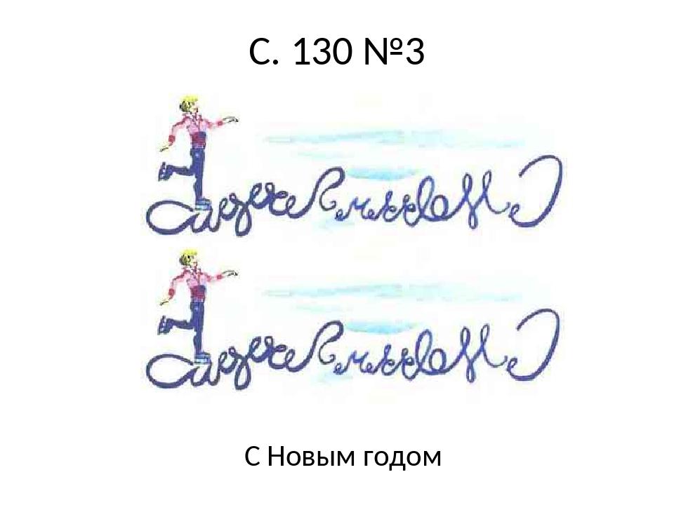С. 130 №3 С Новым годом