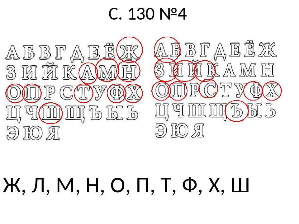 С. 130 №4 Ж, Л, М, Н, О, П, Т, Ф, Х, Ш